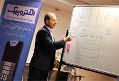سمینار آموزشی استان البرز