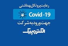 انجام پروتکل های بهداشتی covid19