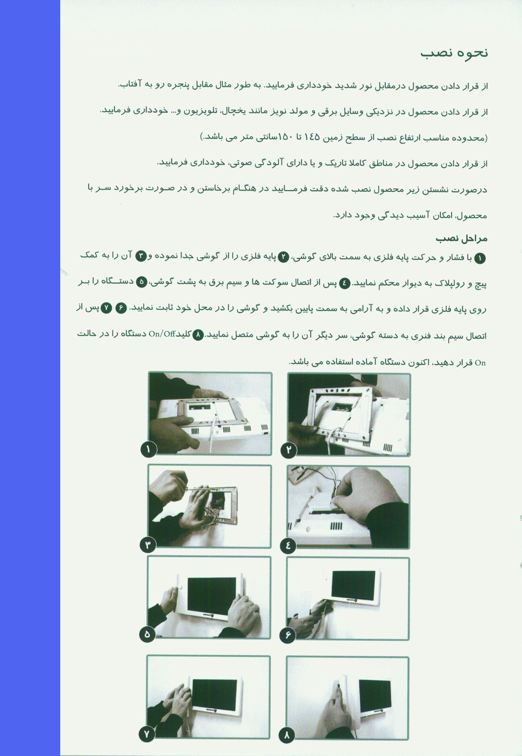 آموزش نصب جک برقی pdf