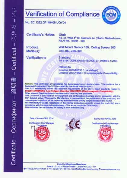 گواهینامه CE سنسورهای روشنایی یوتاب