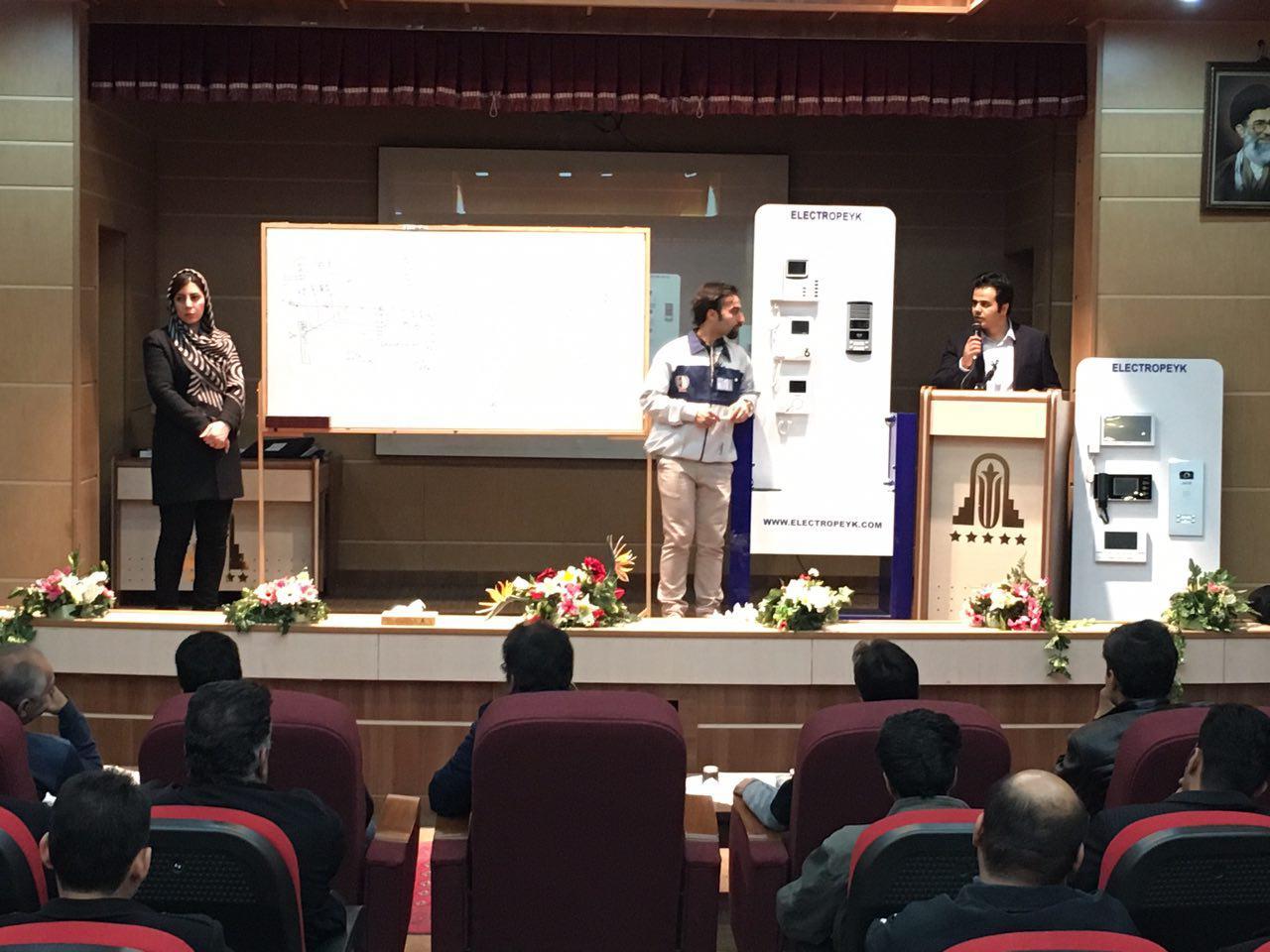 سمینار  آموزشی شرکت الکتروپیک در کرمانشاه